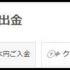 ビットフライヤーでの日本円の入金方法